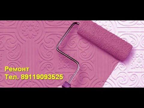 Видео Качественный ремонт квартир