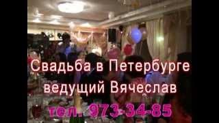 Свадьбы с Санкт-Петербурге.Тамада,музыка т. 973-34-85