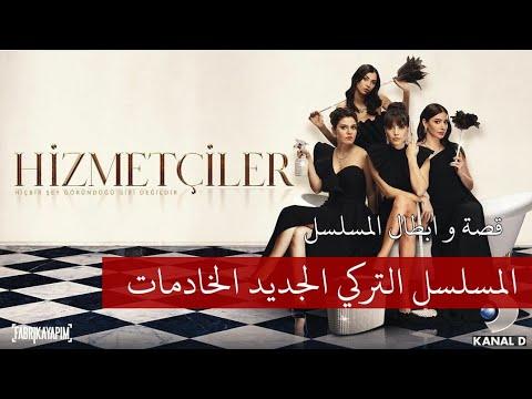معلومات و قصة و ابطال المسلسل التركي الجديد الخادمات hizmetçiler