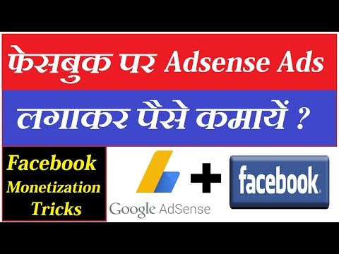 How To Make Money With Facebook Page 2017 || FaceBook Monetization Tricks || Fb se paise kaise kamye