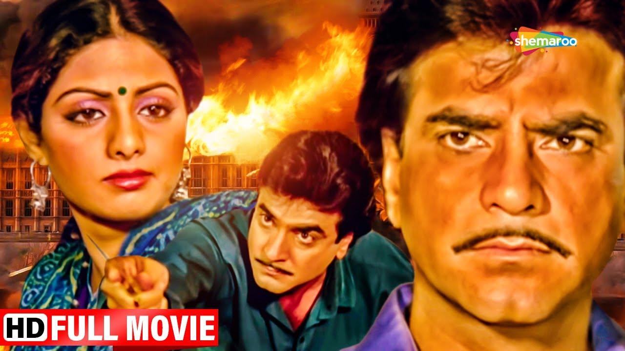 श्रीदेवी की सुपरहिट बॉलीवुड मूवी - BOLLYWOOD BLOCKBUSTER MOVIE - Popular Hindi Movie