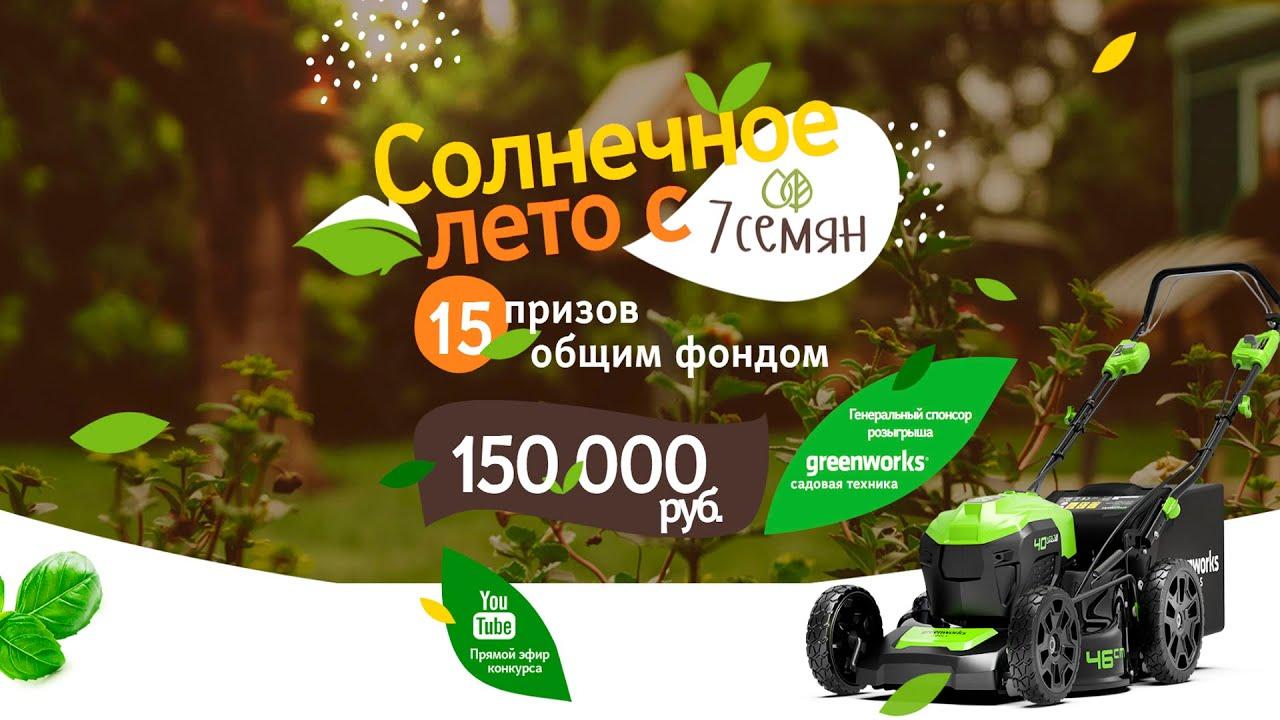 ВНИМАНИЕ КОНКУРС СОЛНЕЧНОЕ ЛЕТО 2020!