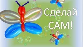 Видео урок Бабочка