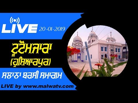 TUTO MAZARA (Hoshiarpur) BARSI SAMAGAMS [20-Jan-2019] 🔴 LIVE STREAMED VIDEO