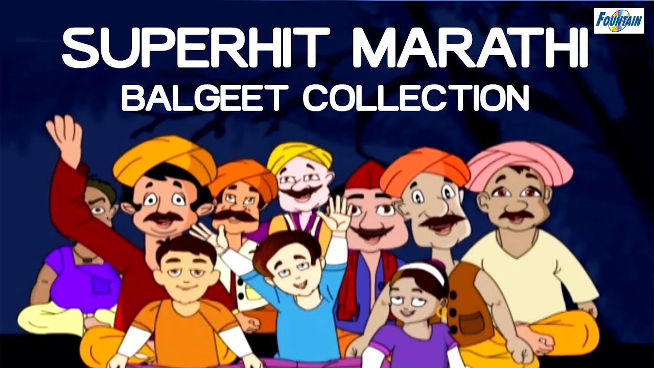 marathi balgeet video free download youtube