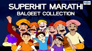 Mamachya Gavala Jauya - Superhit Marathi Balgeet Video Song Collection | Nursery Rhymes In Marathi
