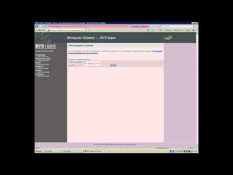 Установка Интернет-Клиента от ВУЗ-банка