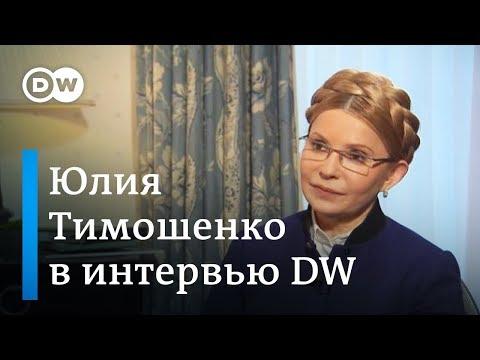 """Юлия Тимошенко: о """"Северном потоке-2"""", НАТО, выборах в Украине и конфликте с Петром Порошенко"""