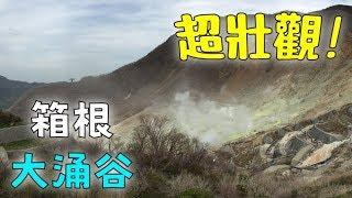 【日本箱根】 神奈川縣再次沉睡的大涌谷