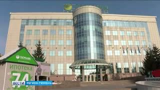 Сбербанк стал главным кредитором на жилищном рынке Тюменской области