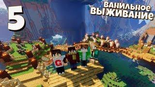 ВЫЖИВАНИЕ МАЙНКРАФТ #5 | Фермы животных! На островах в воздухе! ВАНИЛЬНОЕ ВЫЖИВАНИЕ В Minecraft!