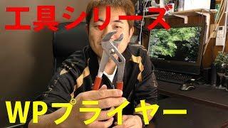 【WPプライヤー】工具の使い方シリーズ第7弾! [ゆうTV/YouTV]