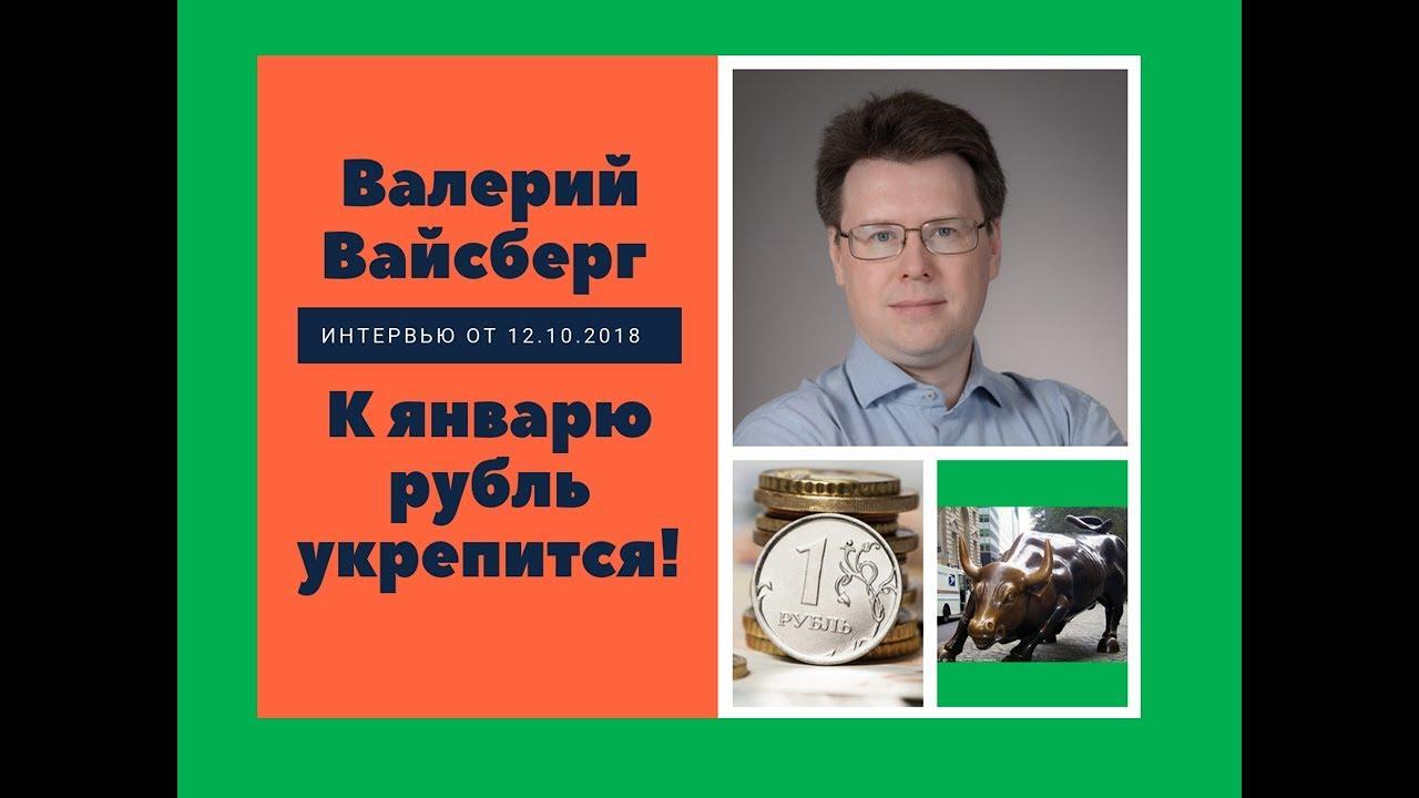 Валерий Вайсберг: К январю рубль укрепится