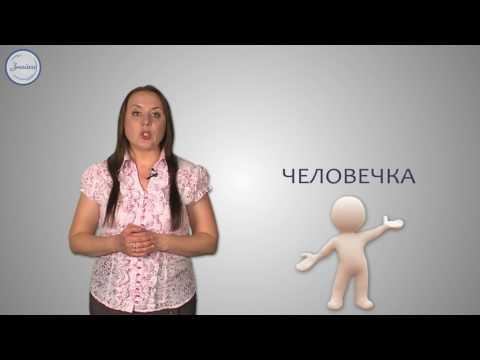 Видеоурок суффиксы ек ик