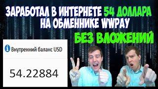 Заработал в интернете 54 доллара на обменнике WWPAY | Заработок без вложений