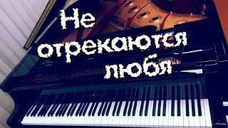 Не отрекаются, любя (piano cover)