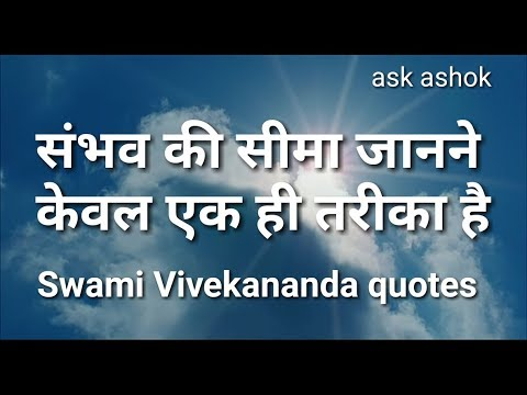 Swami Vivekananda Quotes In Hindi Motivational Video Whatsapp