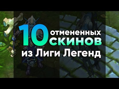 видео: [lol] 10 отмененных скинов из league of legends