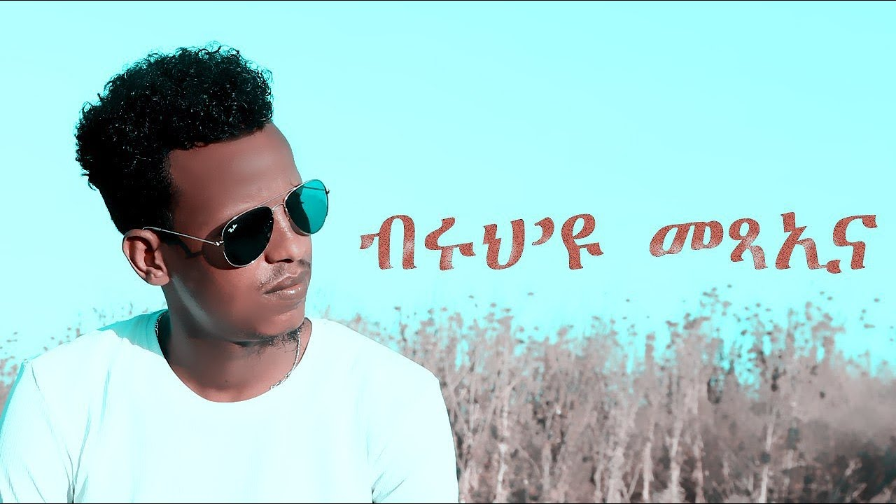 CHURA BAND- KUBROM H/MARIAM - [KOBRA]/ብሩህ'ዩ መጻኢና\Eritrean Tigrgnia Music 2020(Official Video)