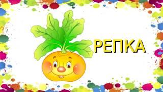 Репка-Русские народные сказки