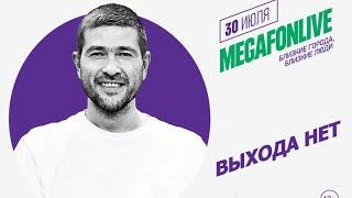 Сплин - Выхода Нет [Омск MegaFonLive 2016]