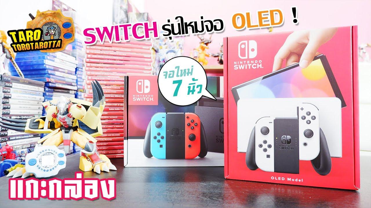 [ Unbox ] แกะกล่อง ! เครื่องเกมใหม่ Nintendo Switch รุ่น OLED จอใหญ่สะใจมาก !