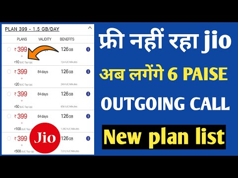 jio-new-plan-2019-||-reliance-jio-new-plan-launch-||-reliance-jio-new-offer