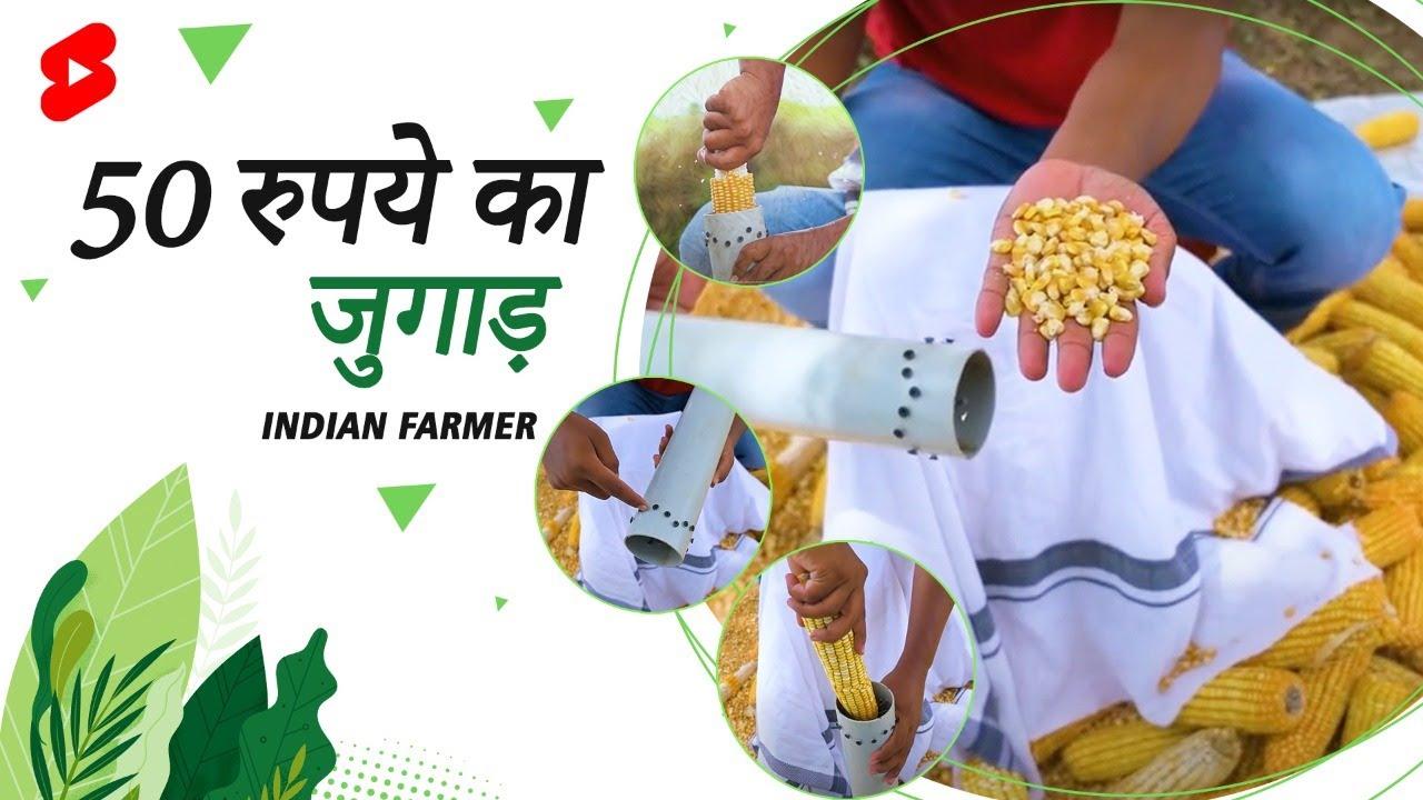 2 फ़ीट का जुगाड़ और 2 मिनिट में काम तमाम | Indian Farmer | #Shorts