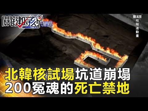 北韓核試場坑道崩塌 200冤魂的死亡禁地- 關鍵時刻精選 朱學恒 黃創夏 王瑞德 黃世聰