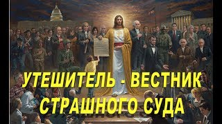 """Второе Пришествие Христа """"Утешитель"""" - Вестник Страшного Суда"""