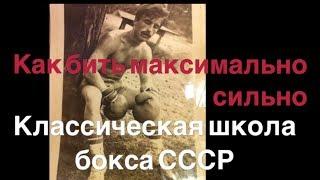 Бокс. Как бить нокаутирующий удар. Классическая школа бокса СССР