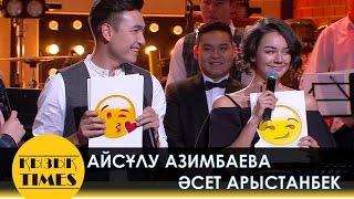 Айсұлу Азимбаева және Әсет Арыстанбек! Биле Қызық TIMES!
