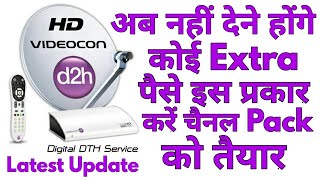 How to select channel pack videocon d2h | videocon d2h me channel pack kese select kare | mithlesh