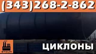 Циклон КМП-2,5 производство(В кратчайшие сроки производим циклоны КМП, организуем поставки КМП во все регионы России и Казахстана:..., 2015-06-05T14:05:06.000Z)