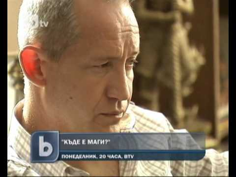 "WHERE IS MAGGIE?- H. Shopov as guest star / ""КЪДЕ Е МАГИ?"
