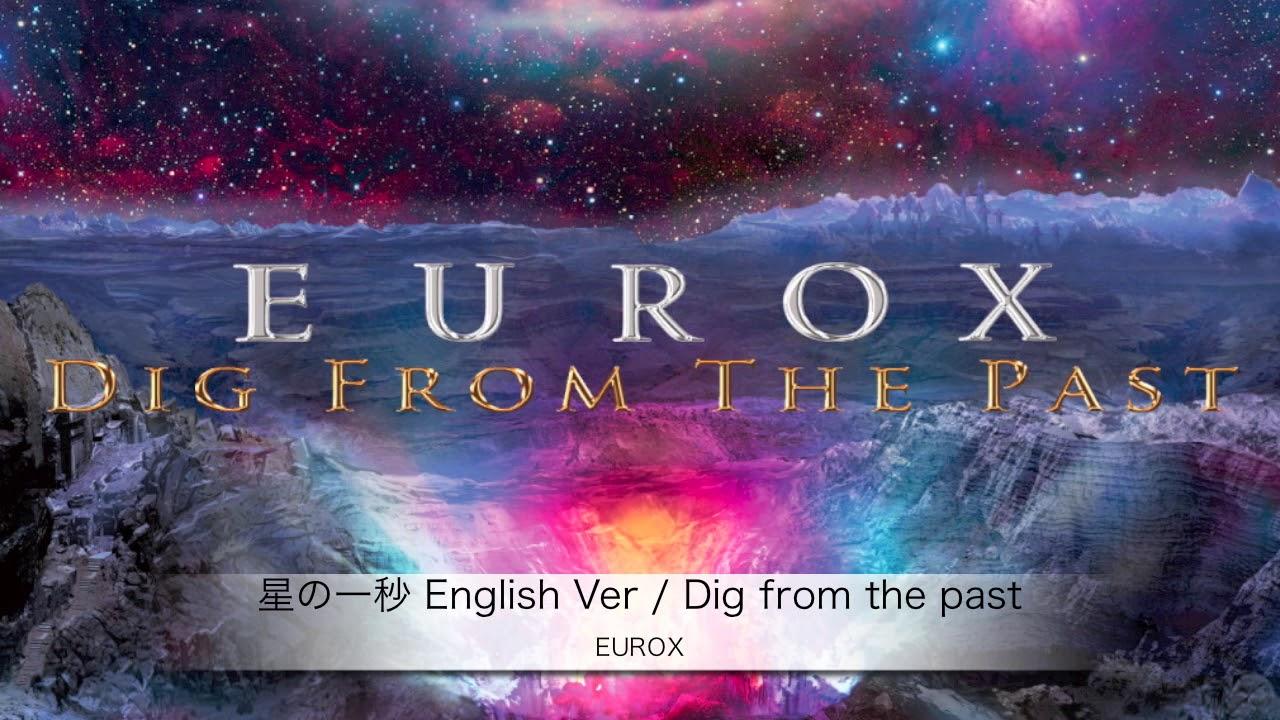 星の一秒 English ver/Dig from the past / EUROX HD - YouTube