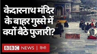 Kedarnath और Gangotri समेत Uttarakhand के तीर्थ स्थलों पर क्यों हो रहा विरोध प्रदर्शन? (BBC Hindi)