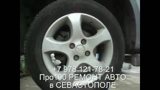 Suzuki диагностика и ремонт ходовой подвески автомобиля Сузуки в Севастополе(Suzuki диагностика и ремонт ходовой подвески автомобиля Сузуки в Севастополе в автосервисе +7 978 121-78-21 Про100..., 2015-11-08T12:58:13.000Z)
