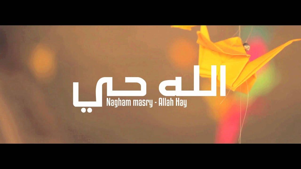 nagham masry