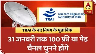 Know More About TRAI's New Rule For Cable & DTH | ABP News