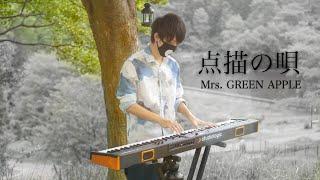 Mrs. GREEN APPLE feat.井上苑子『点描の唄』 の #shorts バージョン! この曲聞くと切なくなるけどいい曲だよね   ずっと聞いちゃう   リクエストもお待ちしてます!