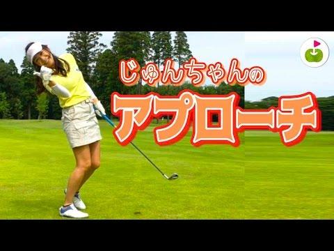 【ゴルフ】女子のアプローチショットについて二人で話した。