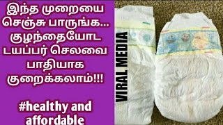Baby Diapers At Home baby care Tara's Tamil Care