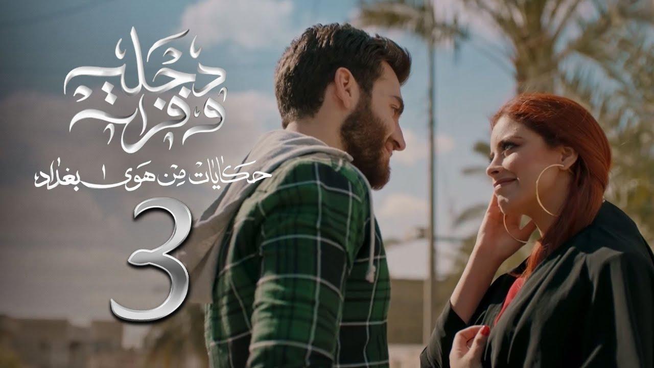 دجلة وفرات | من حكايات هوى بغداد | الحلقة 3