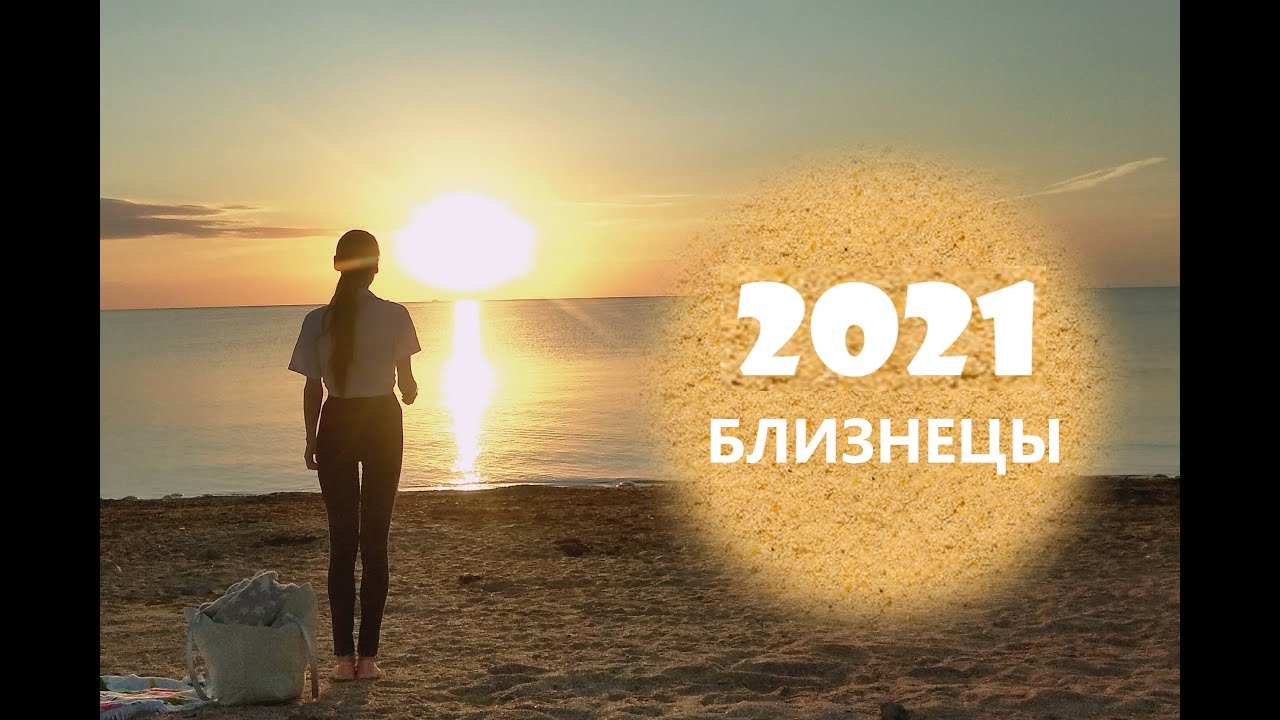 Гороскоп Близнецы 2021 ВАШ ГОД! / План-прогноз Tais Star