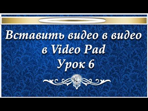 VideoPad Как вставить видео в видео №6