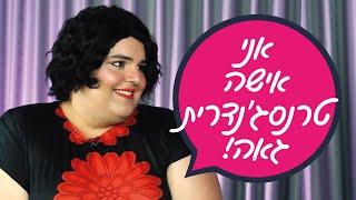 סיפור הגאווה שלי | פרק 9 | יונית זיידנברג | My Pride Story - Ep.9