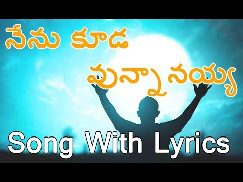 Nenu Kuda Vunnanayya Telugu Christian Song With Lyrics || Adam Benny || Jesus Videos Telugu