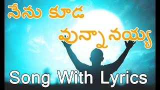 Download Nenu Kuda Vunnanayya Telugu Christian Song With Lyrics || Adam Benny || Jesus s Telugu MP3 song and Music Video