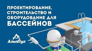 АльпПул – оборудование для бассейнов и купелей. Строительство бассейнов и проектирование бассейнов(, 2017-03-14T06:52:03.000Z)